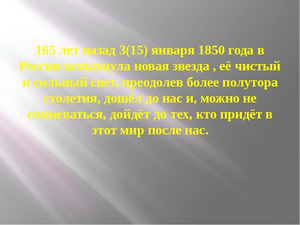 165 лет назад 3(15) января 1850 года в России вспыхнула новая звезда , её чис...