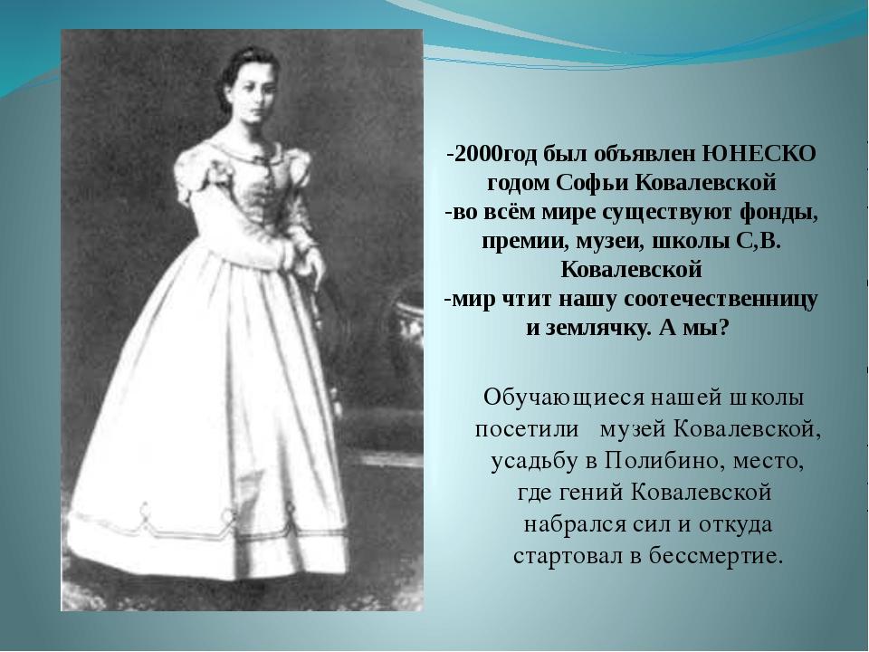 -2000год был объявлен ЮНЕСКО годом Софьи Ковалевской -во всём мире существуют...