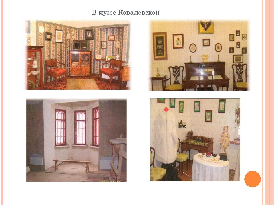 В музее Ковалевской