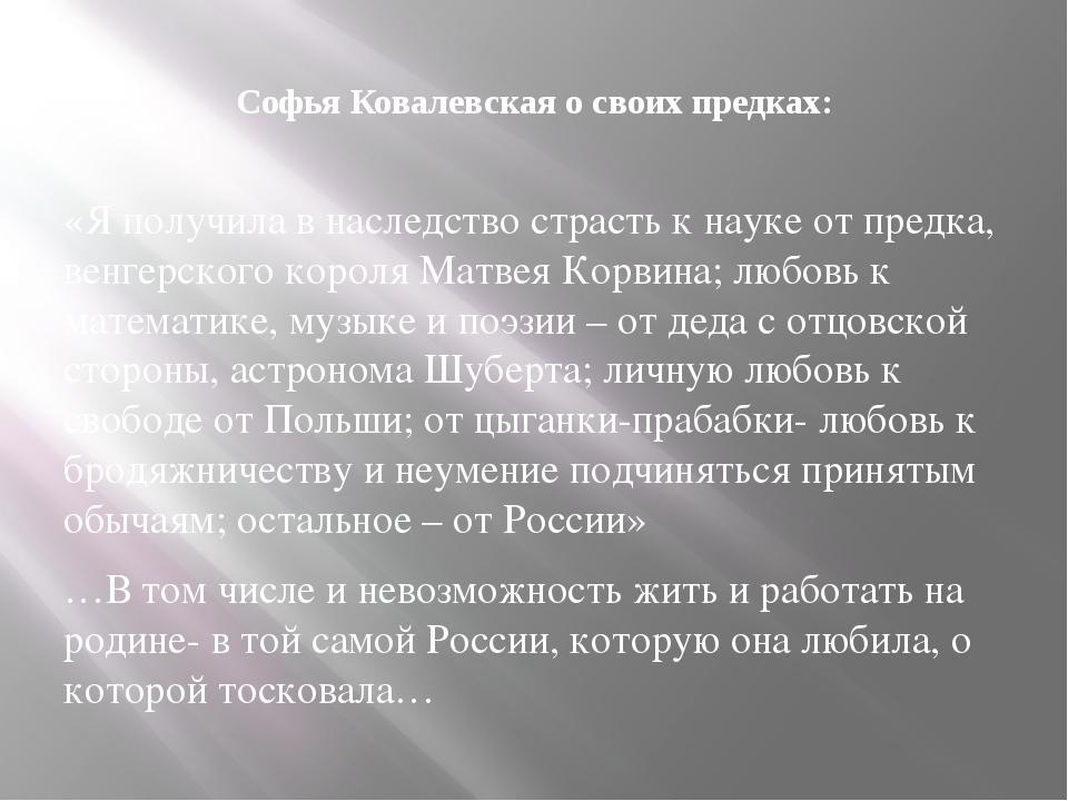Софья Ковалевская о своих предках: «Я получила в наследство страсть к науке о...