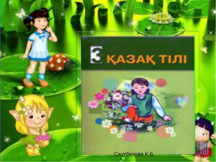 Саутбекова К.Б.