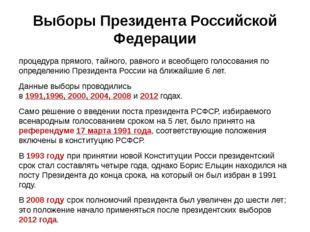 Выборы Президента Российской Федерации процедура прямого, тайного, равного и