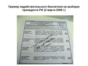 Пример недействительного бюллетеня на выборах президента РФ (2 марта 2008 г.)