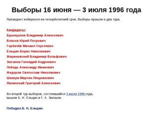 Выборы 16 июня— 3 июля 1996 года Президент избирался на четырёхлетний срок.