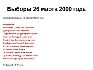 Выборы 26 марта 2000 года Президент избирался на четырёхлетний срок. Кандидат