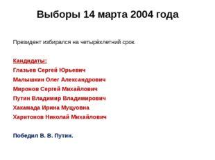 Выборы 14 марта 2004 года Президент избирался на четырёхлетний срок. Кандидат