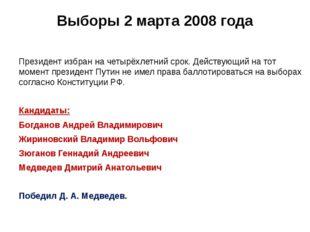 Выборы 2 марта 2008 года Президент избран на четырёхлетний срок. Действующий