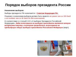 Порядок выборов президента России Назначение выборов: Выборы президента РФ на
