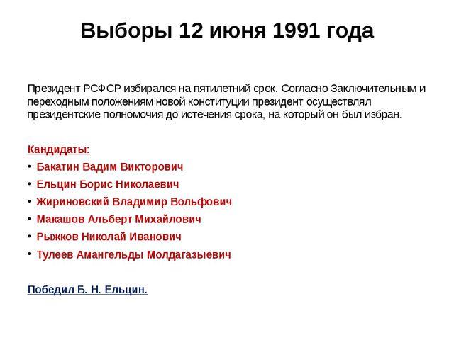 Выборы 12 июня 1991 года Президент РСФСР избирался на пятилетний срок.Соглас...