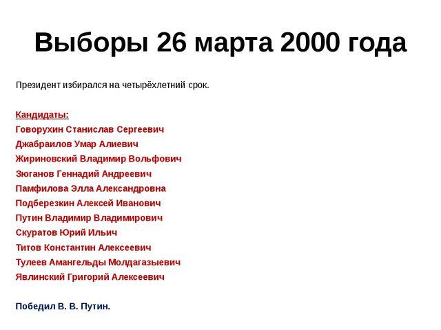 Выборы 26 марта 2000 года Президент избирался на четырёхлетний срок. Кандидат...