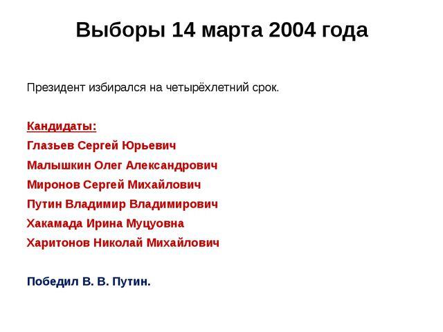 Выборы 14 марта 2004 года Президент избирался на четырёхлетний срок. Кандидат...