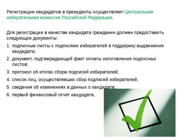 Регистрацию кандидатовв президенты осуществляет Центральная избирательная ко...