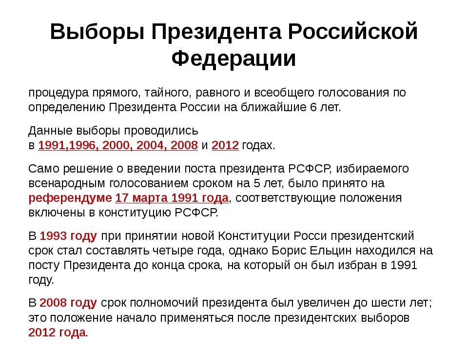Выборы Президента Российской Федерации процедура прямого, тайного, равного и...