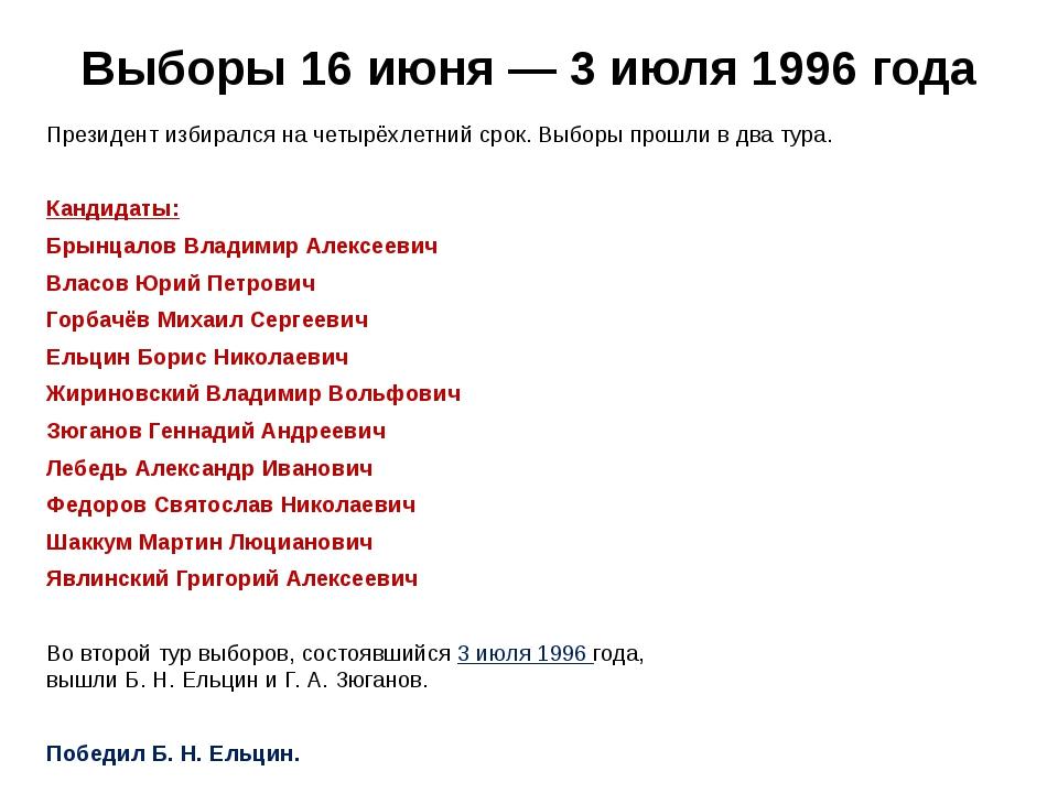 Выборы 16 июня— 3 июля 1996 года Президент избирался на четырёхлетний срок....