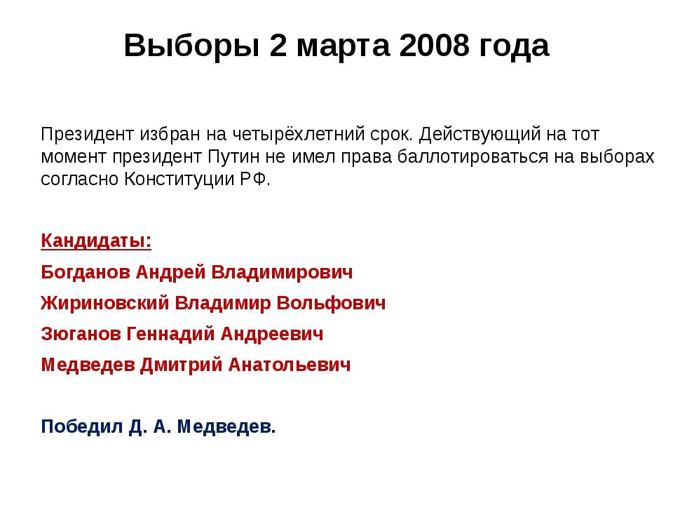 Выборы 2 марта 2008 года Президент избран на четырёхлетний срок. Действующий...