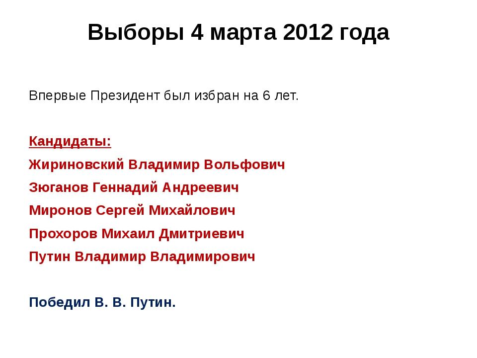 Выборы 4 марта 2012 года Впервые Президент был избран на 6 лет. Кандидаты: Жи...