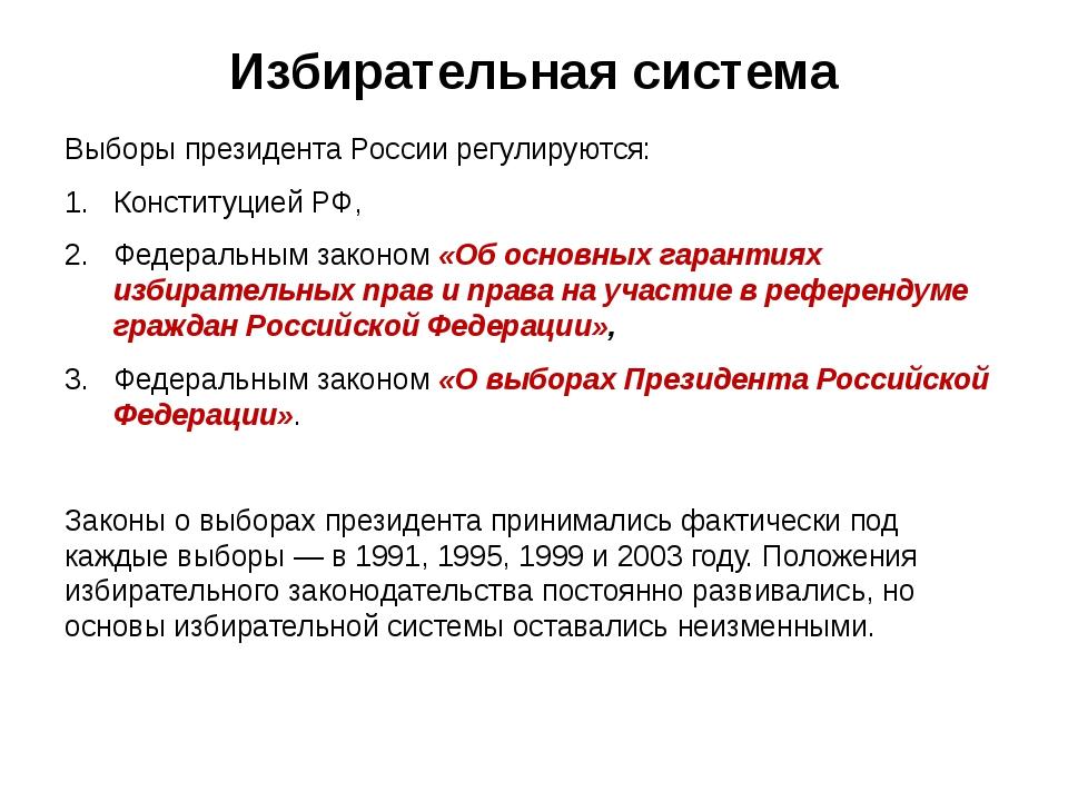 Избирательная система Выборы президента России регулируются: Конституцией РФ,...