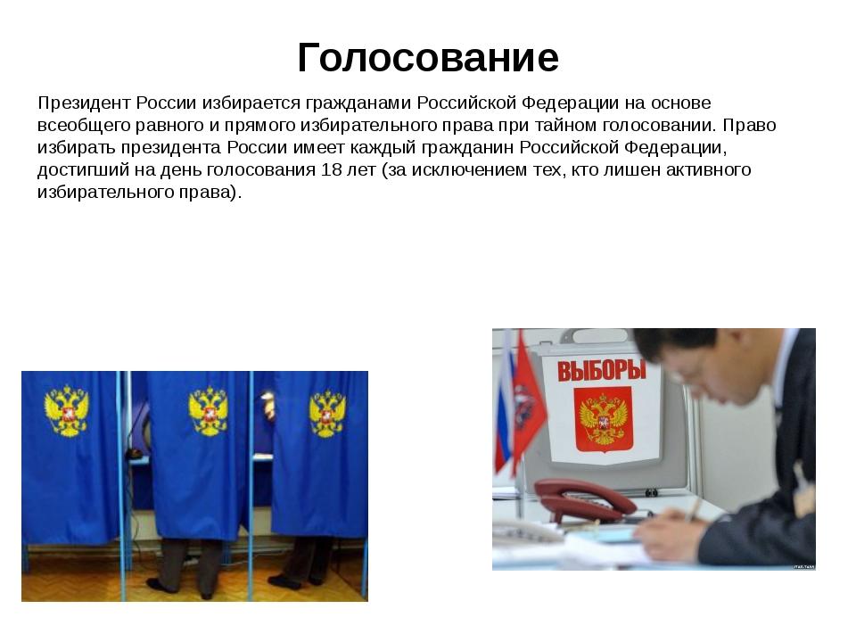 Голосование Президент России избирается гражданами Российской Федерации на ос...