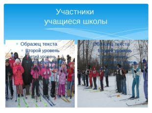 Участники учащиеся школы