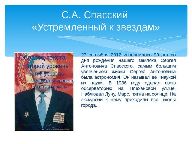 С.А. Спасский «Устремленный к звездам» 23 сентября 2012 исполнилось 90 лет со...