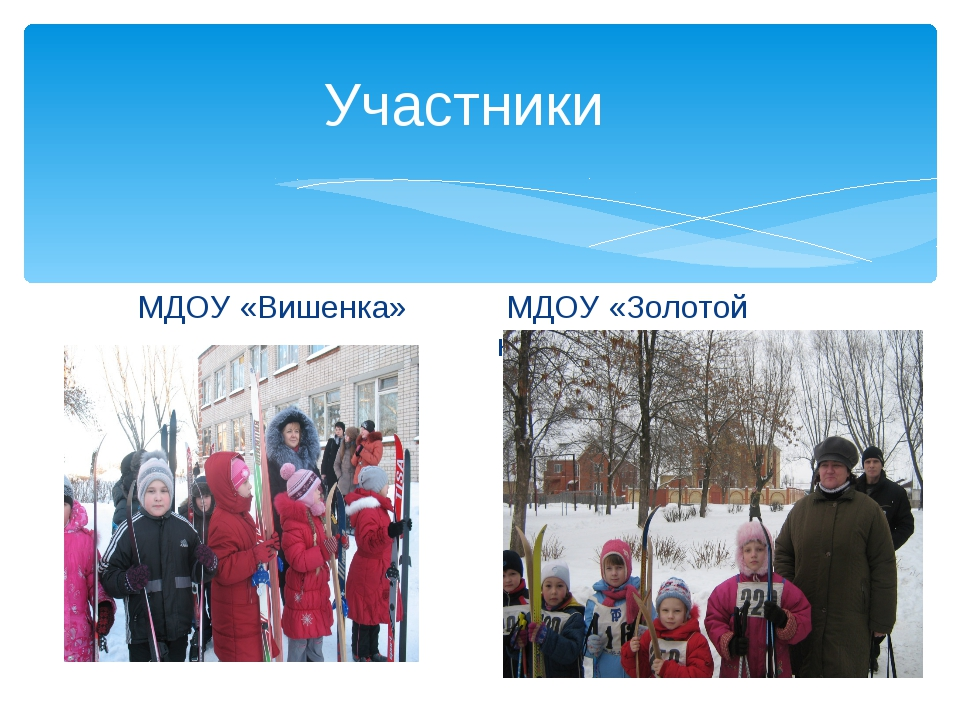 Участники МДОУ «Вишенка» МДОУ «Золотой ключик»