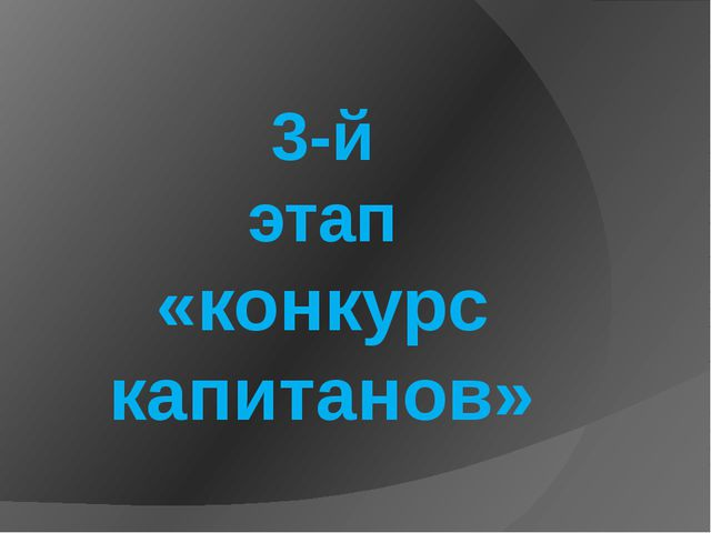3-й этап «конкурс капитанов»