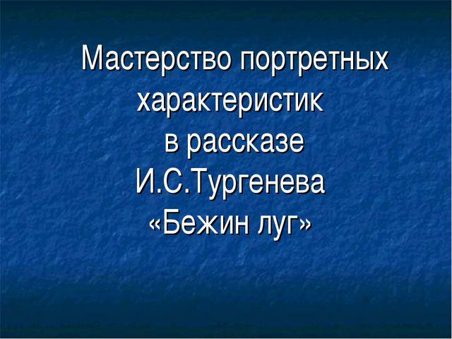 Мастерство портретных характеристик в рассказе И.С.Тургенева «Бежин луг»