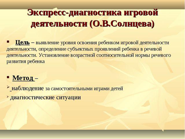 Экспресс-диагностика игровой деятельности (О.В.Солнцева) Цель – выявление уро...