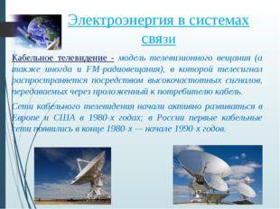Электроэнергия в системах связи Кабельное телевидение - модель телевизионного