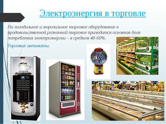 Электроэнергия в торговле На холодильное и морозильное торговое оборудование...