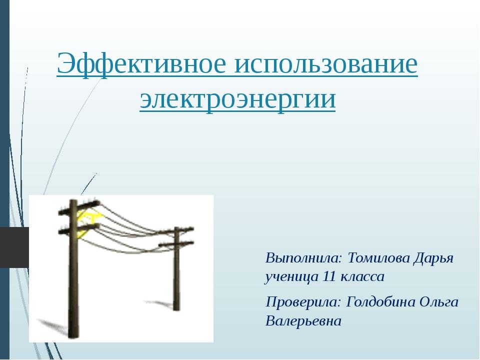 Эффективное использование электроэнергии Выполнила: Томилова Дарья ученица 11...