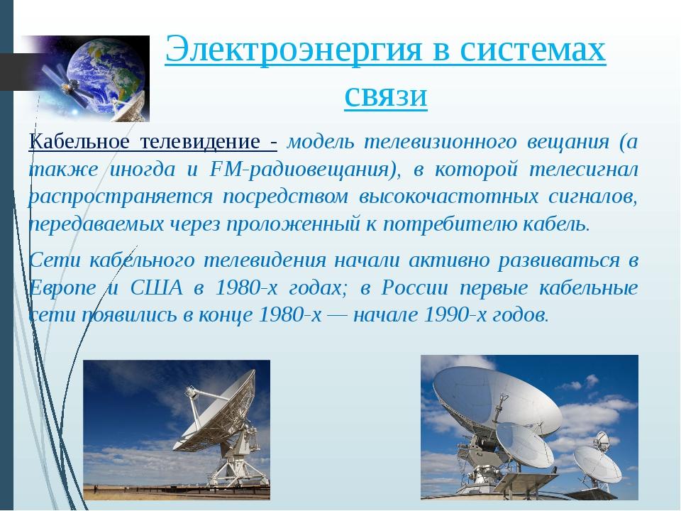 Электроэнергия в системах связи Кабельное телевидение - модель телевизионного...