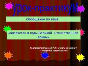 Обобщение по теме: Подготовила: Старовойт Л. С. учитель истории КГУ «Гордеевс