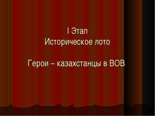 I Этап Историческое лото Герои – казахстанцы в ВОВ