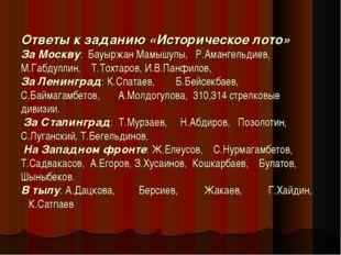 Ответы к заданию «Историческое лото» За Москву: Бауыржан Мамышулы, Р.Амангель