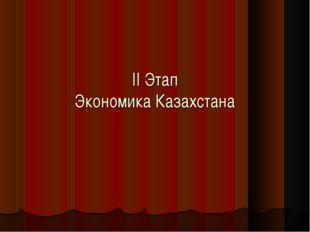 II Этап Экономика Казахстана