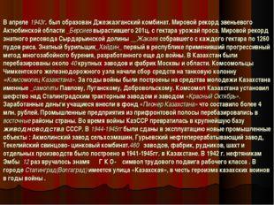В апреле 1943г. был образован Джезказганский комбинат. Мировой рекорд звенье