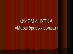 ФИЗМИНУТКА «Марш бравых солдат»