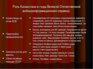 Роль Казахстана в годы Великой Отечественной войны(информационная справка). К