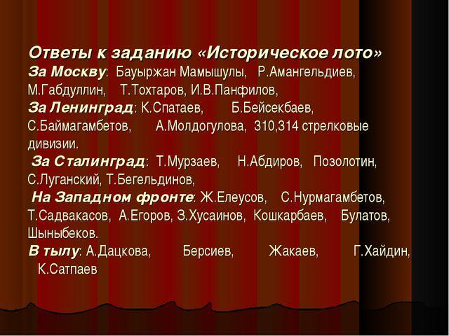 Ответы к заданию «Историческое лото» За Москву: Бауыржан Мамышулы, Р.Амангель...