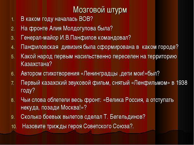 Мозговой штурм В каком году началась ВОВ? На фронте Алия Молдогулова была? Ге...