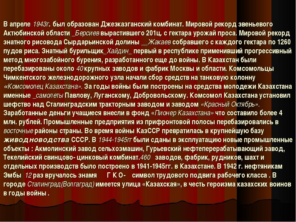 В апреле 1943г. был образован Джезказганский комбинат. Мировой рекорд звенье...