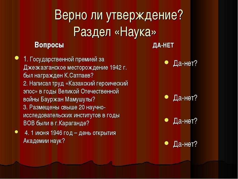 Верно ли утверждение? Раздел «Наука» Вопросы 1. Государственной премией за Дж...