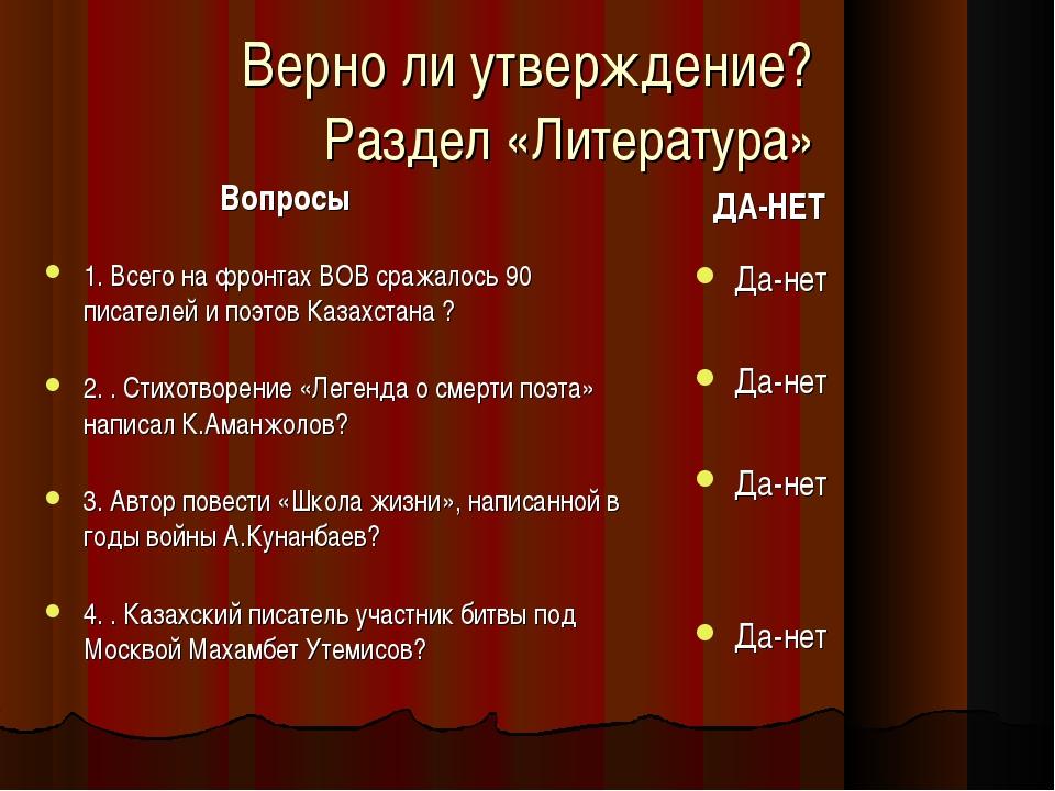 Верно ли утверждение? Раздел «Литература» Вопросы 1. Всего на фронтах ВОВ сра...