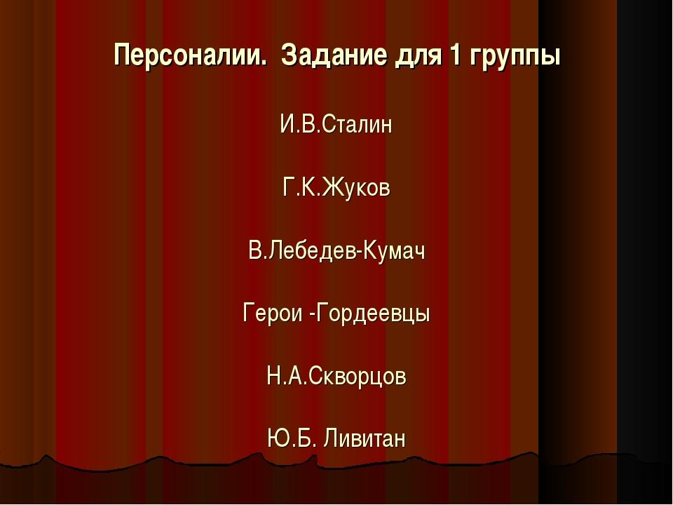 Персоналии. Задание для 1 группы  И.В.Сталин  Г.К.Жуков  В.Лебедев-Кумач...