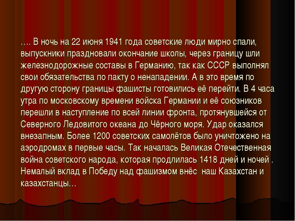 …. В ночь на 22 июня 1941 года советские люди мирно спали, выпускники праздно...