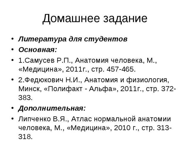 Домашнее задание Литература для студентов Основная: 1.Самусев Р.П., Анатомия...