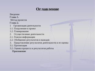 Введение Глава 1. Метод проектов Глава 2. 1 Организация деятельности 1.1. Пог
