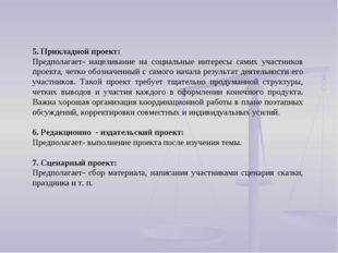 5. Прикладной проект: Предполагает- нацеливание на социальные интересы самих