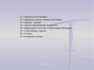 13. «Задачи на построение» 14. «Задачи на смеси, сплавы и растворы» 15. «Зада